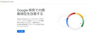Googleserachconsole